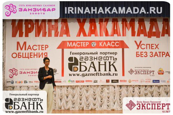Ирина Хакамада «Мастер общения. Успех без затрат»